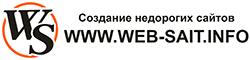 Разработка и поддержка сайта